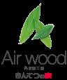 Air wood きんてつの家