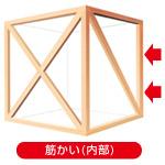 筋かい(内部)