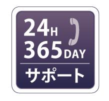 24時間・365日のアフターサポート