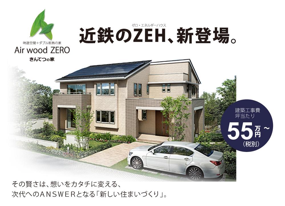 近鉄のZEH(ゼッチ)・ゼロエネルギーハウス、新登場