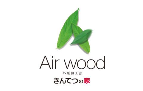 Air wood-外断熱工法「きんてつの家」-