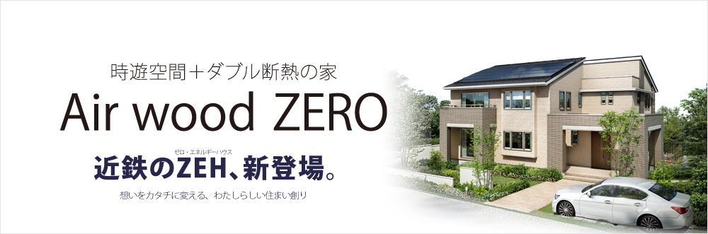 時遊空間+ダブル断熱の家 エアーウッドゼロ近鉄のZEH(ゼロ・エネルギーハウス)新登場。