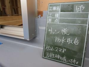 大阪府堺市 防水工事